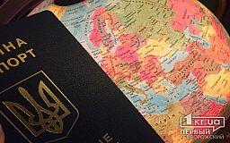 Як оформити закордонний паспорт у Кривому Розі