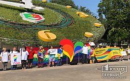У Кривому Розі ЛГБТ-спільнота організувала акцію біля виконкому міськради