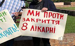 Криворіжці за допомогою петиції намагаються скасувати реорганізацію 8-ої лікарні