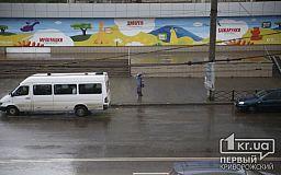 В Кривом Роге из-за дождя объявили штормовое предупреждение