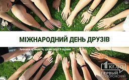 9 червня - Міжнародний день друзів