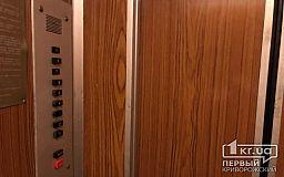 В Кривом Роге в 6 многоэтажках отключили лифты из-за долгов за коммуналку