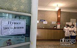 В Кривом Роге горожан начали массово вакцинировать от коронавируса