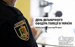 18 червня - День дільничного офіцера поліції в Україні