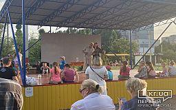 В криворожском парке Счастья проводят open air мероприятия
