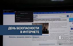 5 февраля - День безопасности в интернете