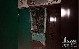 В Кривом Роге во многоэтажке сгорела проводка