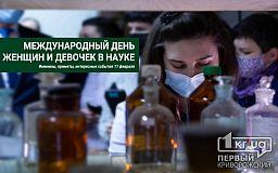 Международный день женщин и девочек в науке отмечают сегодня