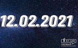 Зеркальная дата: именины, праздники и приметы 12 февраля