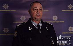 Колишньому начальнику поліції Кривого Рогу подякував очільник обласної поліції