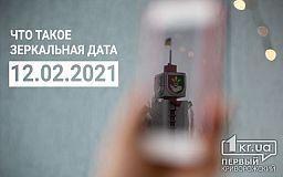 Как загадать желание в зеркальную дату 12.02.2021, - совет нумеролога