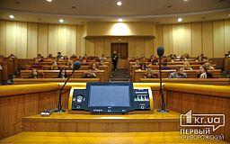 Новый регламент горсовета Кривого Рога требуют признать противоправным