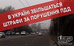 В Україні збільшаться штрафи за порушення ПДД, - ВРУ проголосувала за законопроєкт