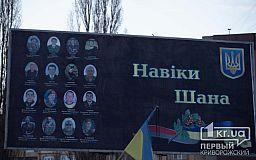 У Кривому Розі оновили борд із фото земляків, які загинули за незалежність України