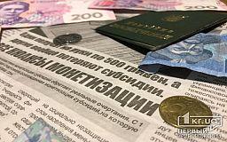 Как оформить государственную помощь на коммуналку в Днепропетровской области