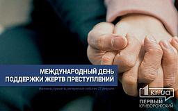 22 февраля - Международный день поддержки жертв преступлений