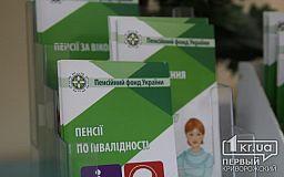 Не нижче 2200 гривень: уряд проіндексував пенсії для працівників із повним страховим стажем