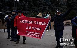 Забастовки и митинги в Кривом Роге