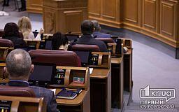 Более 100 вопросов на сессии обсудят депутаты горсовета Кривого Рога