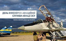 25 лютого - День інженерно-авіаційної служби авіації ЗСУ