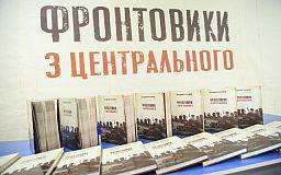 «Фронтовики з Центрального»: у Кривому Розі презентували книгу про героїв війни – працівників ЦГЗК
