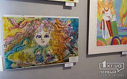 Понад 600 дитячих робіт із 18 областей: у Кривому Розі відкрилася виставка