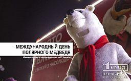 27 лютого - Міжнародний день полярного ведмедя