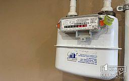 Криворожанам нужно передать показания счетчиков на газ и электроэнергию