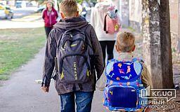 Каким будет график каникул в криворожских школах
