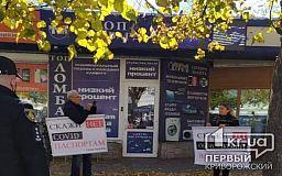 Скажи «нет» covid-паспортам, — в Кривом Роге устроили митинг