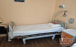 В Кривом Роге готовы добавить почти полтысячи коек для пациентов с COVID-19