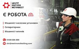 На підприємствах компанії Метінвест є вакансії для спеціалістів-збагачувальників.