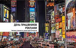 23 жовтня — День працівників реклами