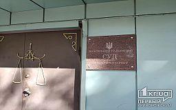 Глава ОСМД в Кривом Роге украла у объединения совладельцев 230 тысяч гривен