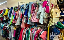Куди подіти непотрібний одяг у Кривому Розі