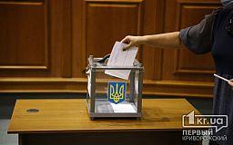 Тайное голосование: ОПЗЖ и Украинская перспектива выбрали секретаря горсовета Кривого Рога