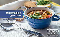 5 квітня - Міжнародний день супу