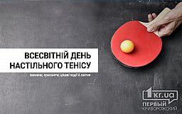 6 квітня - Всесвітній день настільного тенісу