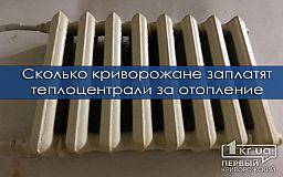 Теплоцентраль выставила жителям Кривого Рога счета за отопление
