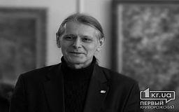 З життя пішов криворізький художник та викладач КДПУ