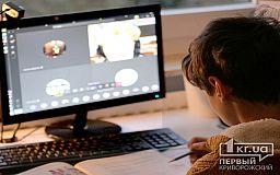 Криворожские школьники продолжат учиться дистанционно