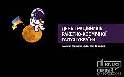 12 квітня - День працівників ракетно-космічної галузі України