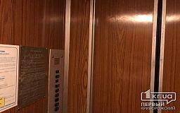 В Кривом Роге в 7 многоэтажках капитально отремонтируют лифты