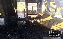 В Кривом Роге в торговом павильоне произошел масштабный пожар
