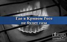 Тысячам жителей Кривого Рога отключат газ (адреса)
