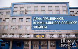 15 квітня - День працівників кримінального розшуку України
