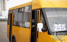 Изменения в работе общественного транспорта из-за карантина в Кривом Роге