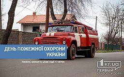 17 квітня - День пожежної охорони України