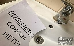 Мешканці десятків вулиць Кривого Рогу залишились без води (адреси)