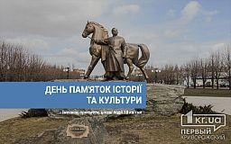18 квітня - День пам'яток історії та культури України